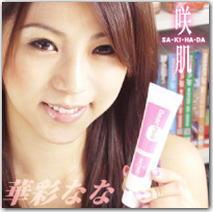 咲肌~Dear Pink~